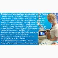Косметология Скидка 15 - 25% на Фракционную шлифовку. Симферополь