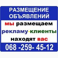 Заказать рассылку объявлений на месяц. Онлайн рассылка объявлений вручную (Украина)