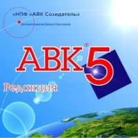 АВК 5 версия 3.5.0 и следующие версии ключ