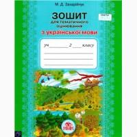 Захарійчук Укр мова Контрольні Данилко 2, 4кл