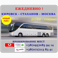 Автобус Кировск - Стаханов - Брянка - Свердловск - Москва