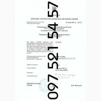 Строительная лицензия Киев и Киевская обл / Ліцензія на будівництво Київ та Київська об
