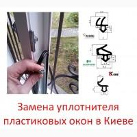 Замена уплотнителя пластиковых окон в Киеве