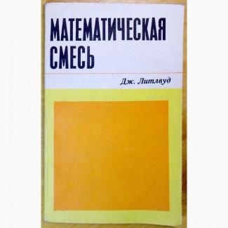 Дж. Литлвуд «Математическая Смесь»