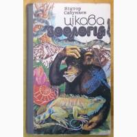 Віктор Сабунаєв. «Цікава Зоологія». Київ. 1981 год