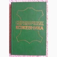 Справочник кожевника (технология). Под общ. ред. Балберовой Н.А