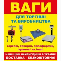 Продаются весы электронные, Киев