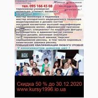 Курсы бухгалтеров Одессе, сварщивов, токарей, электриков, маляров