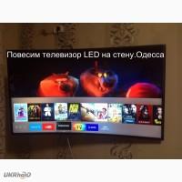 Монтаж/установка телевизора на стену LCD телевизоров на Таирова, Черемушки, центр