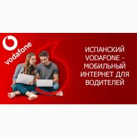 Испанский Водафон Vodafone. 70 гигабайт по зоне ЕС. Мобильный интернет. Роуминг