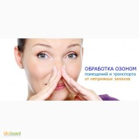 Как избавится от запахов в помещении Днепропетровск