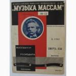 Продам три брошюры с нотами Музыка массам1929 - 30 гг.Выпуски 27, 55, 13