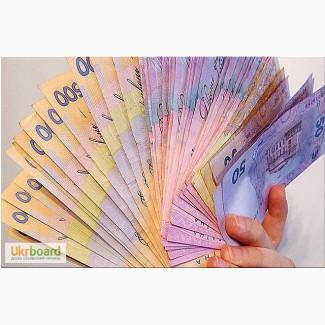 Деньги до зарплаты Взять кредит, займы до зарплаты срочно