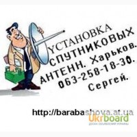 Спутниковое оборудование Харьков. Установка антенны спутникового тв в Харькове