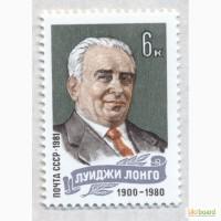 Почтовые марки СССР 1981. Памяти Л.Лонго (1900-1980)