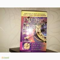 Книга Тайны магических цифр