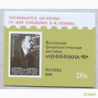 Почтовые марки СССР 1990 Блок Всесоюзная филателистическая выставка Лениниана-90 Москва