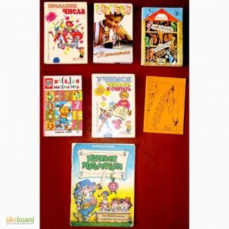 Книги для дітей - Навчальні, розвиваючі 3. Математика. Розвиток моторики рук, пальців