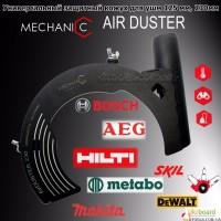 Mechanic Air Duster Защитный кожух для болгарки