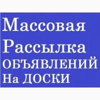 ДЕШЕВО. Ручная рассылка объявлений по доскам Украины. Подать объявление Запорожье