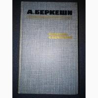 А.Бекеши Перстень с печаткой