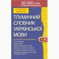 Тлумачний словник української мови 172