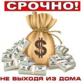 Срочные займы в Москве онлайн: микрозайм на карту или