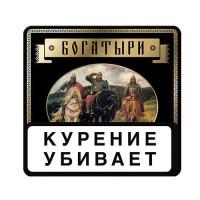 Папиросы Богатыри классические, вишня, ваниль