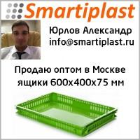 Ящик 600х400х75 мм оптом в Москве