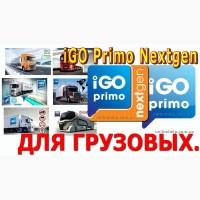 Навигация для грузовых iGO Primo Nextgen Европа TRUCK TIR Удаленно