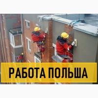 Фасадчик. Робота в ПОЛЬЩІ Фасадчиком, від 3200 до 4500 злотих