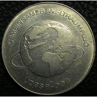 Германия 10 марок 1978 год СОХРАН!!!! КОСМОС