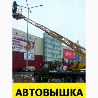 АВТОВЫШКА круглосуточно Киев | Аренда автовышки | Услуги автовышки Киев 2019, автовышка
