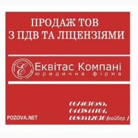 Продажа готовых фирм Киев. Продажа ООО с НДС и лицензиями