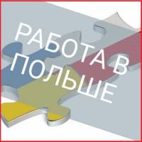 Працевлаштування в Польщі. Офіційні вакансії