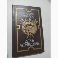 Дочь Монтесумы Г.Хаггард