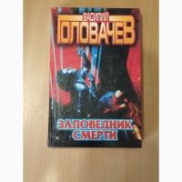 Фантастика, В. Головачёв Заповедник смерти