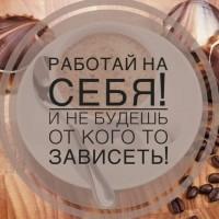 Удаленная работа дома )))