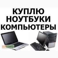 Скупка БУ компьютеров и ноутбуков в Киеве