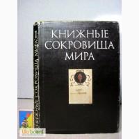 Левит Книжные сокровища мира 1989 Бумага мелованная О редких и особо ценных изданиях