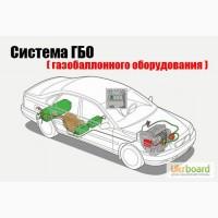 Установка газ на автомобиль ГБО