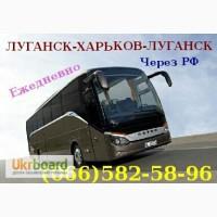 Автобус Луганск-Харьков.Через РФ