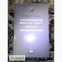 Шиян Д.В., Строченко Н.І. Фінансовий аналіз