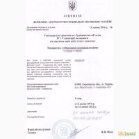 Строительная лицензия Харьков, лицензия Полтава, строительная лицензия Кременчуг, Лубны