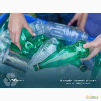 Приём пластиковых бутылок Киев, сдача