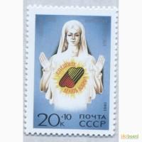 Почтовые марки. СССР. 1991. Спешите делать добро