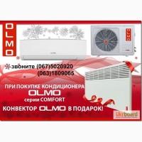 Купи кондиционер OLMO, получай конвектор Киев, Бровары