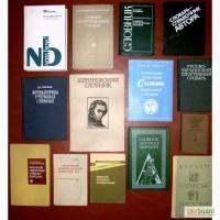 Словники - Українські, російські, німецькі, французські, тематичні (Словари)