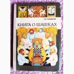 Книга о шашках. Знай и умей. Автор: В. Городецкий