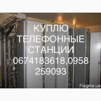 Куплю телефонные станции АТС атск блоки МКС на 100 200 400 600 1000 2000 номеров